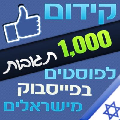 1000 תגובת לפוסטים בפייסבוק מישראלים