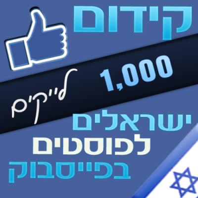 1000 לייקים ישראלים לפוסטים