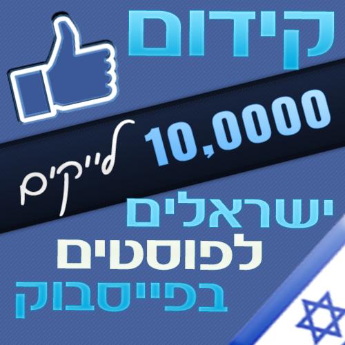 10000 לייקים ישראלים לפייסבוק