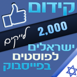 2000 לייקים ישראלים לפוסטים
