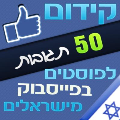 50 תגובת לפוסטים בפייסבוק מישראלים