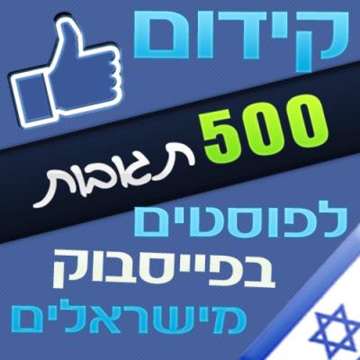 500 תגובת לפוסטים בפייסבוק מישראלים