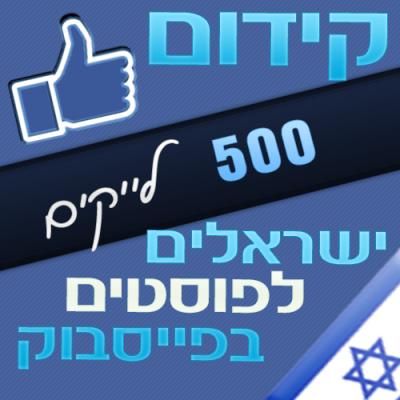 500 לייקים ישראלים לפוסטים