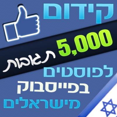 5000 תגובת לפוסטים בפייסבוק מישראלים