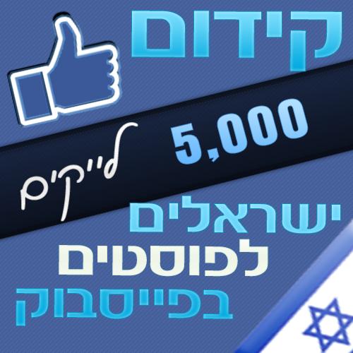5000 לייקים ישראלים לפייסבוק